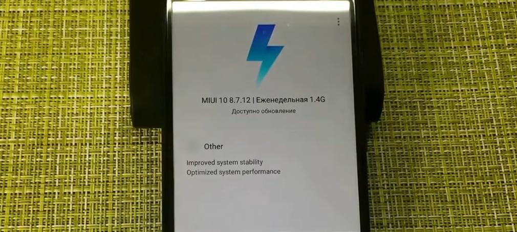 Обновление MIUI на Xiaomi Redmi 5