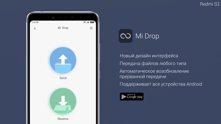 Xiaomi Mi Drop - Быстрая и удобная передача файлов
