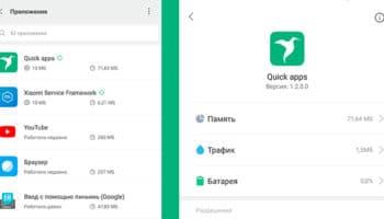 Xiaomi Quick Apps - Удаляем или нет?
