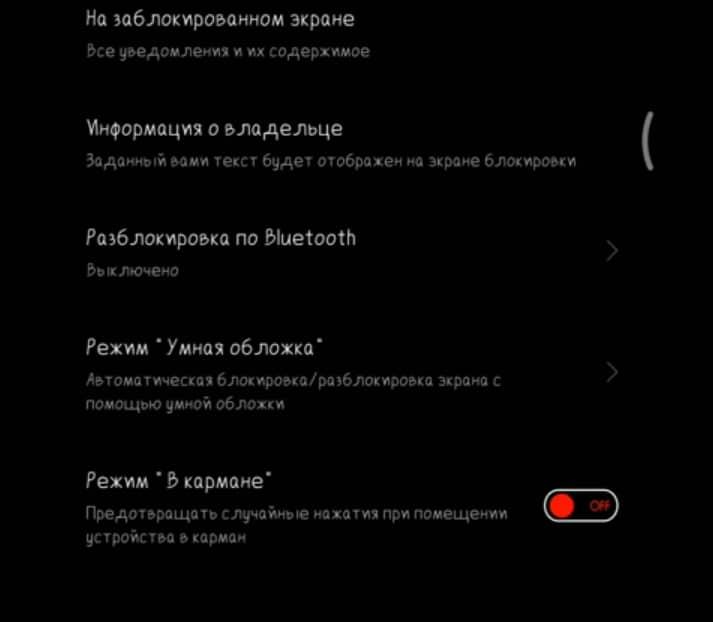 Как избавиться от надписи «Не закрывайте область динамика» на смартфоне Xiaomi?