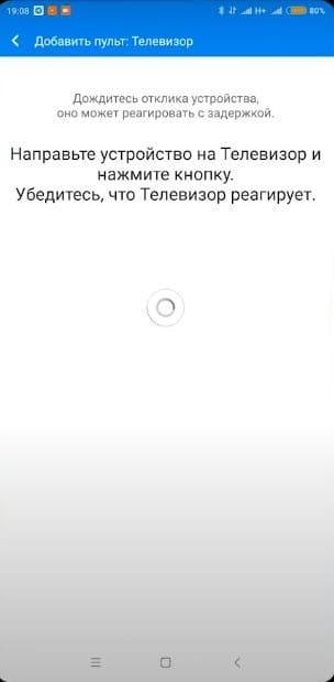 Как управлять техникой через ИК-порт на смартфоне Xiaomi