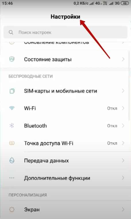 Что такое VoLTE и как его включить на Xiaomi