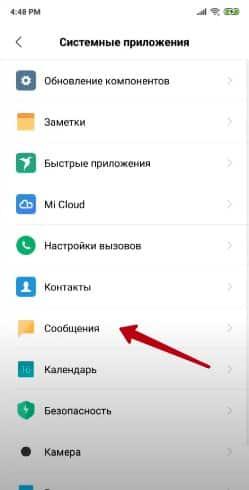 Как настроить SMS на телефоне Xiaomi