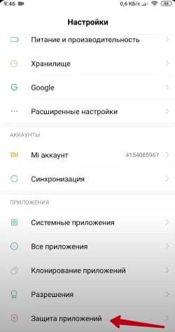 Скрытые приложения на смартфонах Xiaomi
