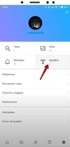 Настройка и замена шрифта на телефонах Xiaomi