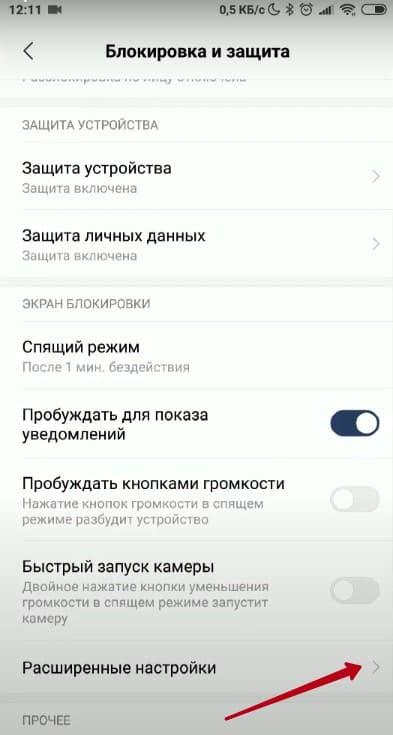 Проблемы с экраном при звонке на Xiaomi