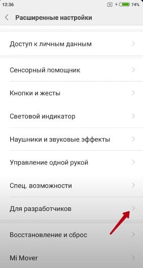 Подключение смартфона Xiaomi к ПК