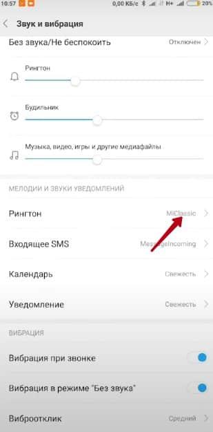 Как поменять мелодию звонка на Xiaomi