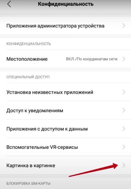 Использование режима «Картинка в картинке» на смартфонах Xiaomi