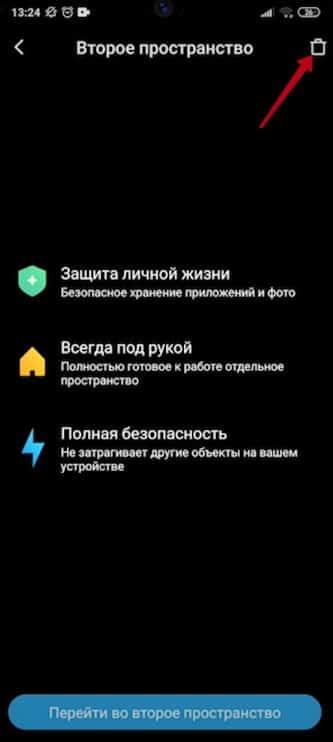 Как пользоваться вторым пространством на Xiaomi