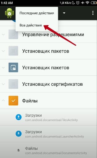 Как перенести приложения на SD-карту на Xiaomi