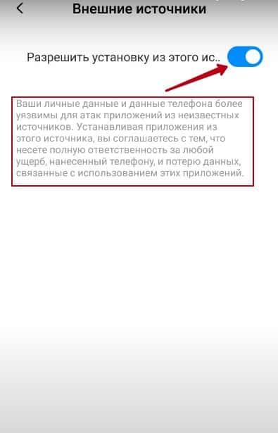 Как установить приложение из неизвестного источника на Xiaomi
