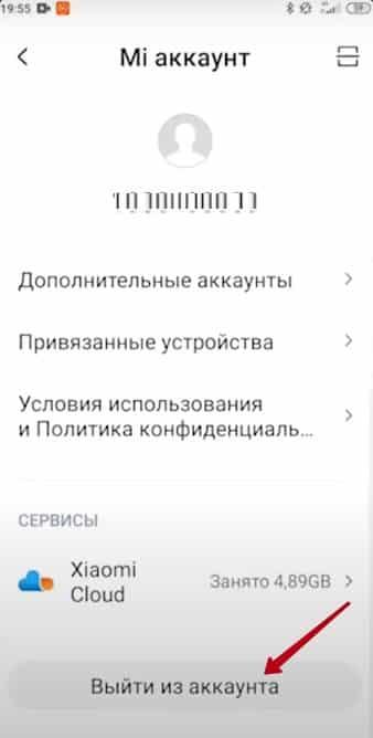 Создание, настройка и удаление Mi-аккаунта Xiaomi