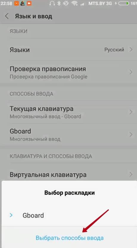 Как поменять и настроить клавиатуру на Xiaomi