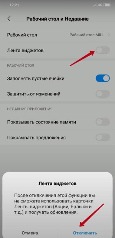 Как настроить, отключить (удалить) ленту виджетов на Xiaomi