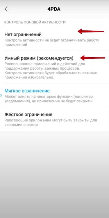 Настройка уведомлений на смартфонах Xiaomi