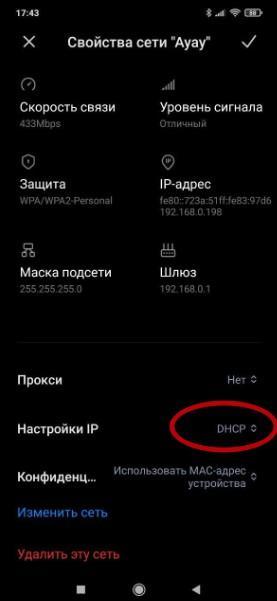 Что делать, если не работает Wi-Fi на Xiaomi