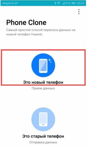 Как перенести контакты на Huawei: все способы