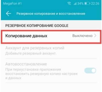 Как восстановить удаленные контакты на смартфоне Huawei