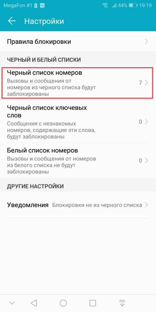 Черный список в смартфоне Huawei: где найти, как внести контакты в ЧС и как удалить